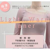 保暖推薦發熱衣推薦到日本製MIRALUMY吸濕發熱保暖內搭衣IS-803就在優杰倫推薦保暖推薦發熱衣