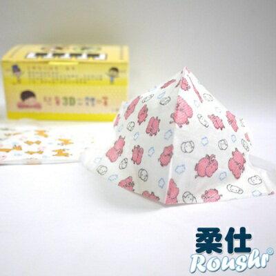 柔仕 兒童3D立體印花口罩