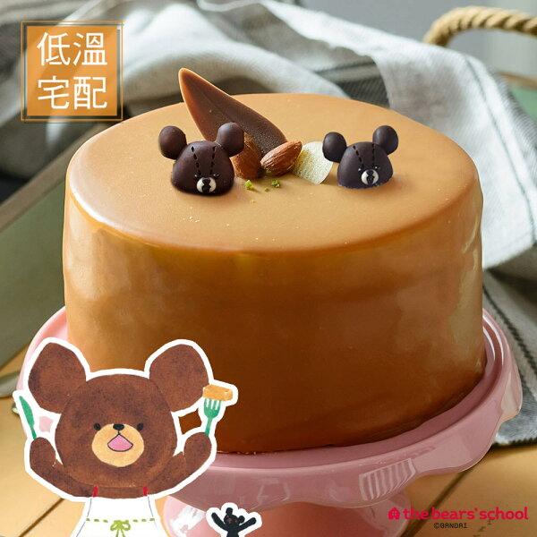 艾波索【小熊學校-凡爾賽伯爵牛奶6吋】讓可愛的小熊傑琪陪你過生日!日本官方正版授權!加贈派對包一組★樂天蛋糕節滿499免運