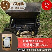 JC咖啡 半磅豆▶新幾內亞 維基谷地 天堂鳥莊園 AA 水洗 ★送-莊園濾掛1入 0