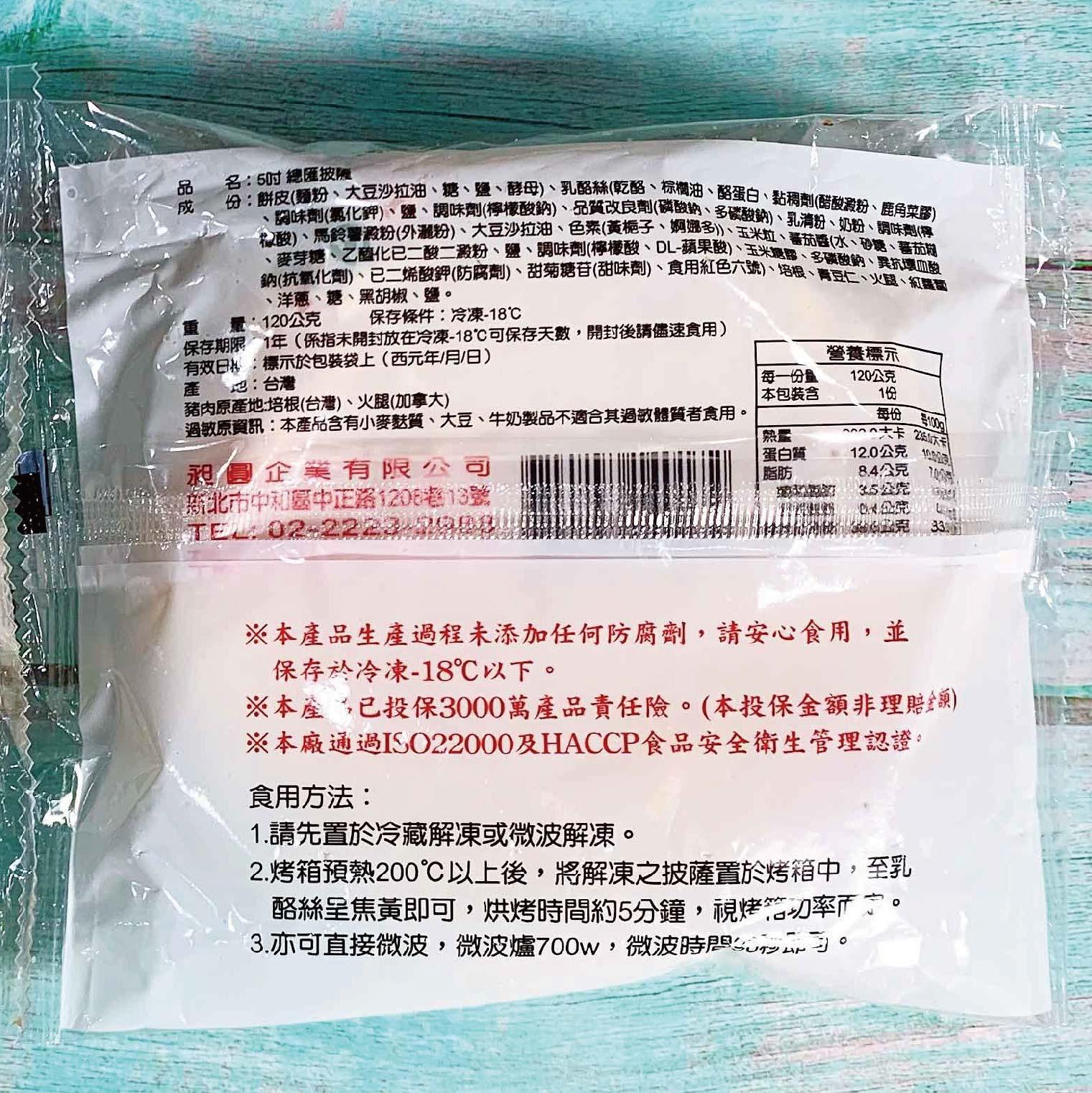 【晉元生鮮美食專賣店】總匯5吋圓形PIZZA【120公克】