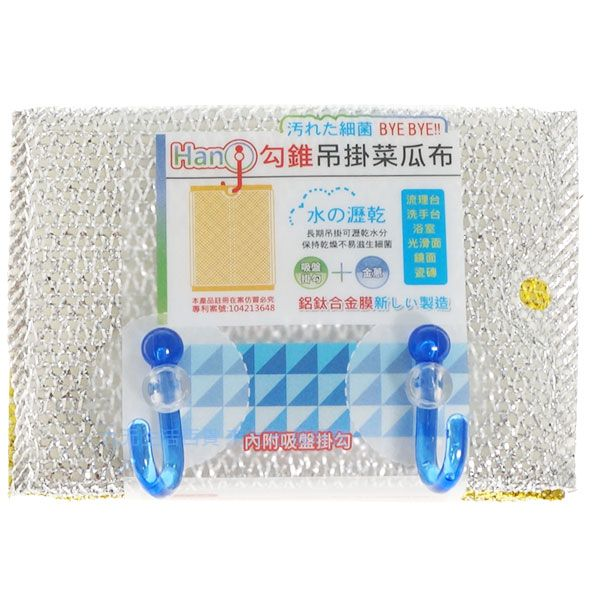 【九元生活百貨】皮久熊 勾錐吊掛菜瓜布/2枚 金蔥洗碗布