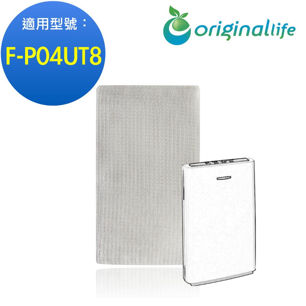 空氣清淨機濾網 適用Panasonic:F-P04UT8【OriginalLife】長效可水洗