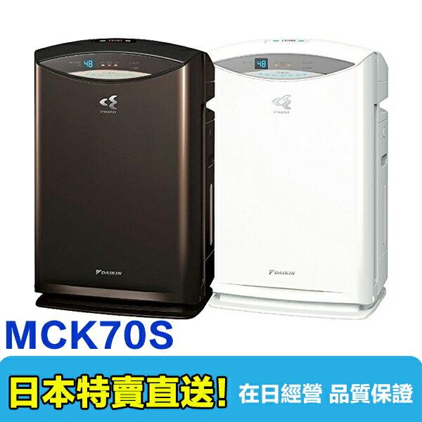 【海洋傳奇】【預購】【空運免運】日本 大金 DAIKIN【MCK70S】加濕 空氣清淨機 16坪 PM2.5 除臭 溫濕度感應