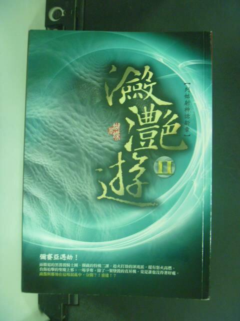 【書寶二手書T2/一般小說_OJF】瀲灩遊II_蝴蝶
