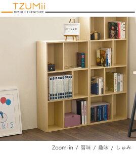 空櫃收納架收納櫃TZUMii創意六格三層櫃-木紋色