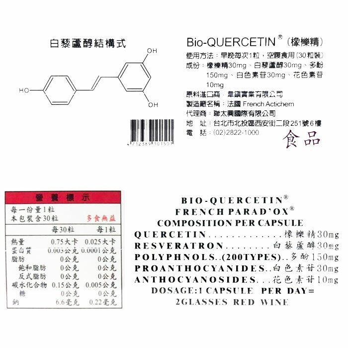 【點數10倍】橡櫟精30粒 / 盒 法國進口 白藜蘆醇 紅酒多酚 2