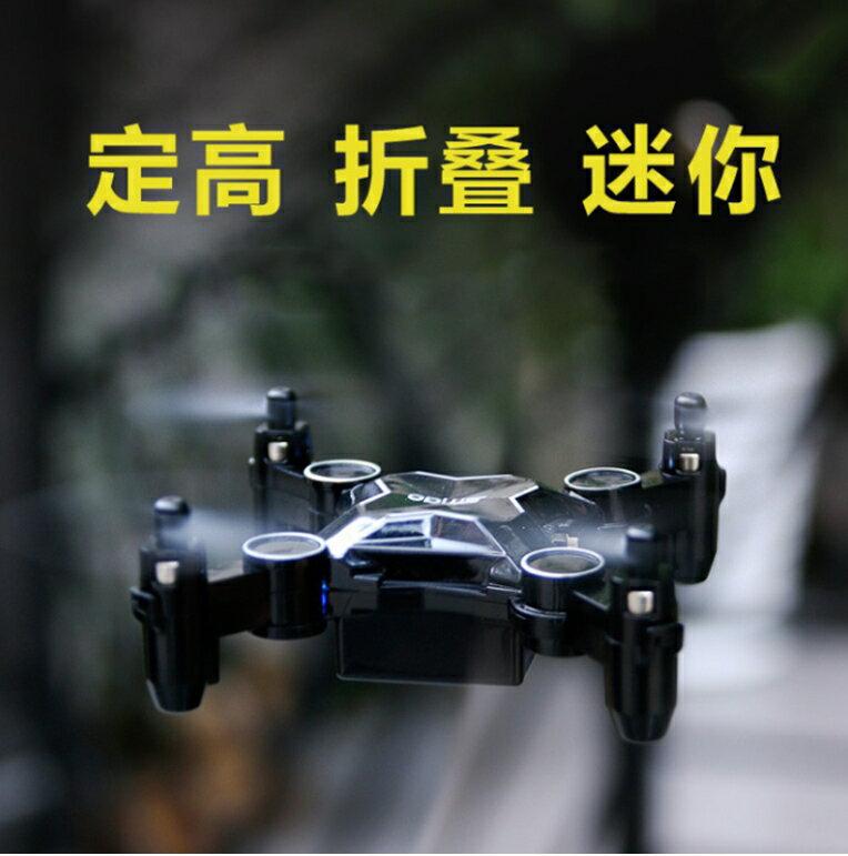 6cm迷你空拍機 即時影像傳輸 空拍機 氣壓定高 自動返航 全能版 摺疊空拍機 遙控飛機 空拍機攝影 - 限時優惠好康折扣