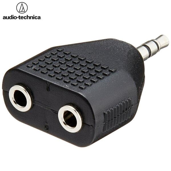 耀您館★日本鐵三角Audio-Technica耳機轉接器ATL425C立體聲標準3.5mm公轉3.5mm母將一個3.5mm(母)轉成兩個3.5mm(母)耳機端子