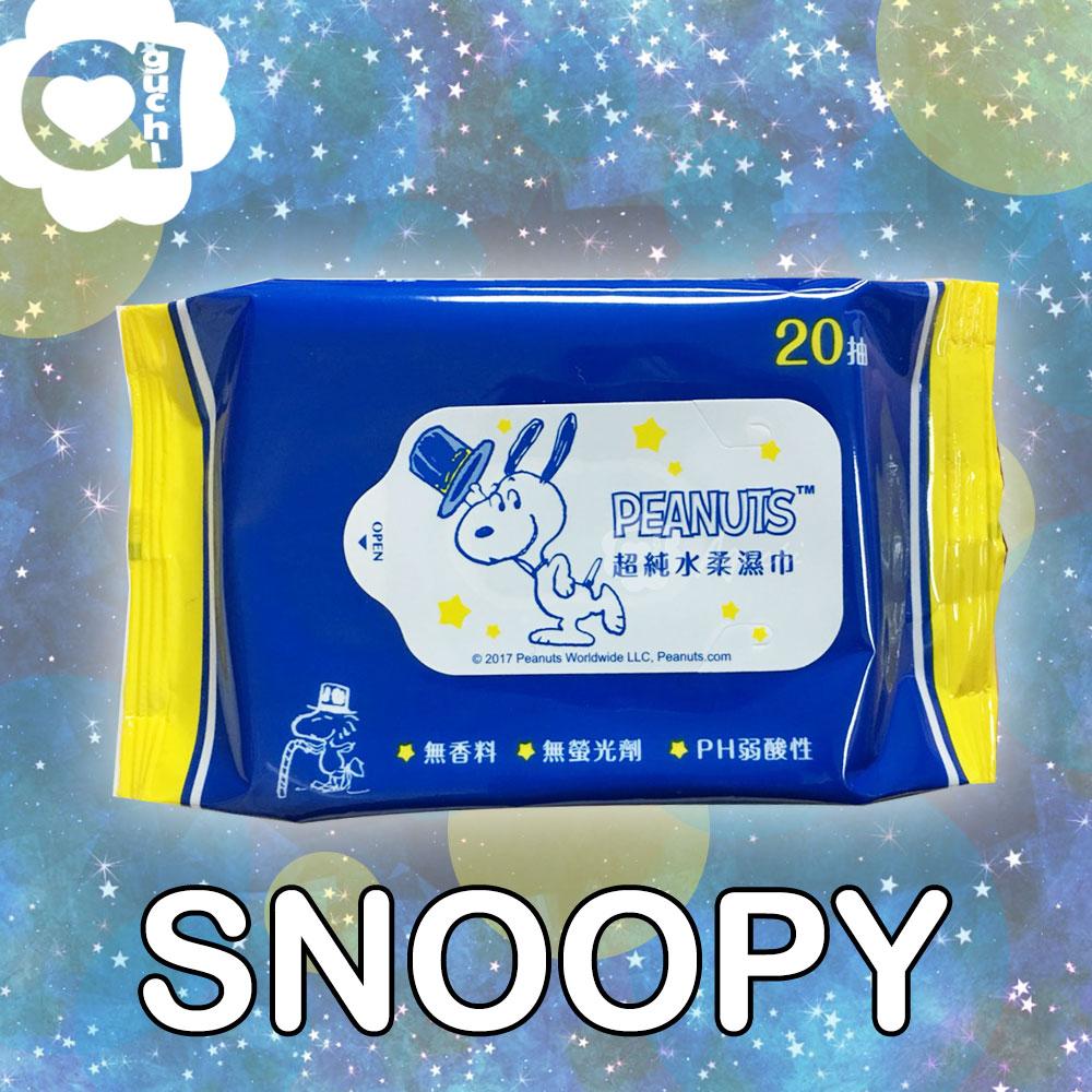 SNOOPY 史努比攜帶型柔濕巾/濕紙巾20抽