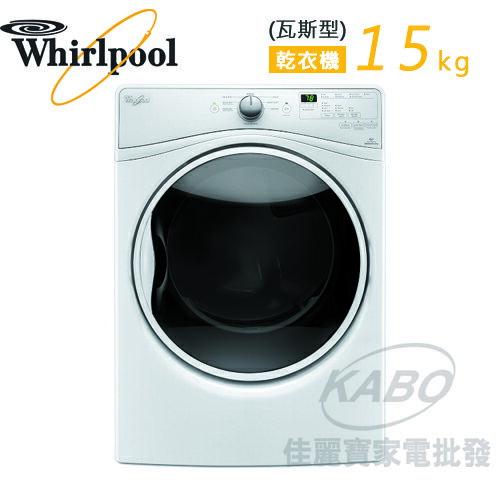 【佳麗寶】-(Whirlpool 惠而浦) 15公斤滾筒式瓦斯乾衣機【WGD85HEFW】