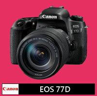 Canon數位相機推薦到Canon EOS  77D + 18-135mm★(公司貨)★8/31前登錄送:原廠電池+SanDisk Extreme SD 64G 90Mb/s V30記憶卡就在富士通影音器材有限公司推薦Canon數位相機