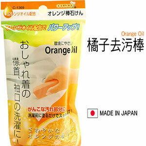 Loxin【SV3251】日本製 橘子去污棒 橘子油 領口 袖口 衣領 袖子 去污清潔 衣服