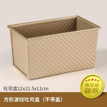吐司盒 450克長方形吐司模具不粘帶蓋波紋土司盒麵包模烤箱家用烘焙工具『SS4132』