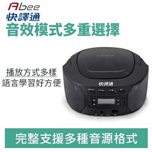 Abee 快譯通 手提CD立體聲音響 CD18