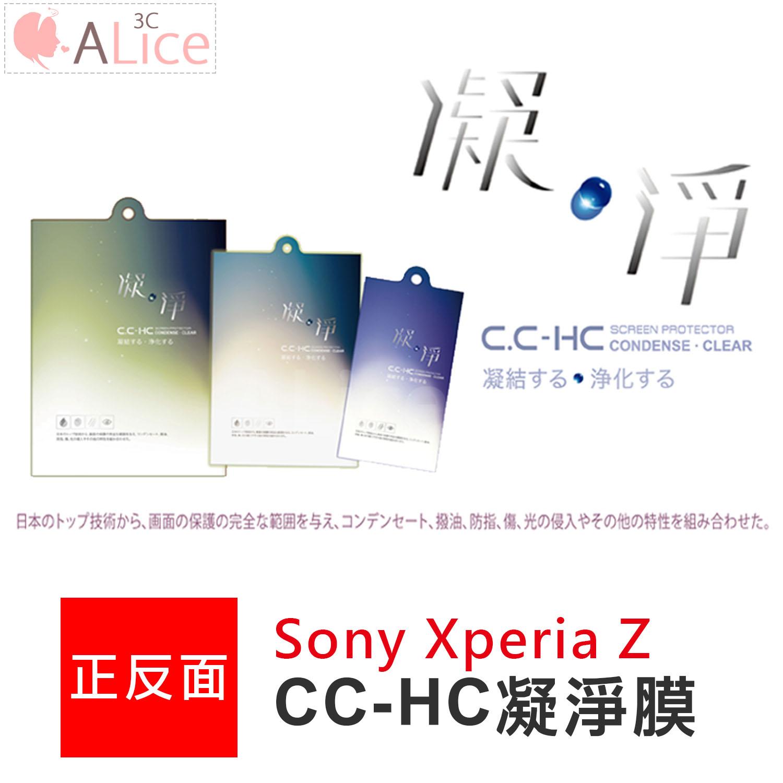 SONY Z 凝淨膜 正 + 反 【A-SON-Z12】3.5H 疏水疏油 靜電吸附 Alice3C