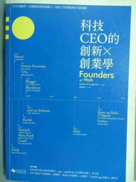 ~書寶 書T4/財經企管_QKY~科技CEO的創新 X 創業學_Jessica Livin