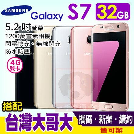 台灣大哥大1399月租費 SAMSUNG GALAXY S7 32GB 4G 智慧型手機 訂購後需親到門市申辦