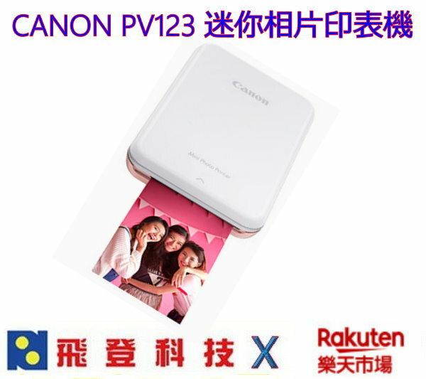 CANON PV123 PV-123 迷你相片印表機  隨身印相機 內附10張底片 公司貨含稅開發票