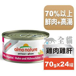 【SofyDOG】義士大廚雞肉鮮燉罐-雞肉雞肝70g(24罐)