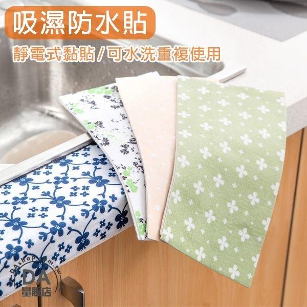 《居家用品任選四件88折》美觀 防水 高品質 吸濕貼 靜電貼 自黏 廚房 衛浴 浴室 流理台 洗手台 馬桶 多種款式可選