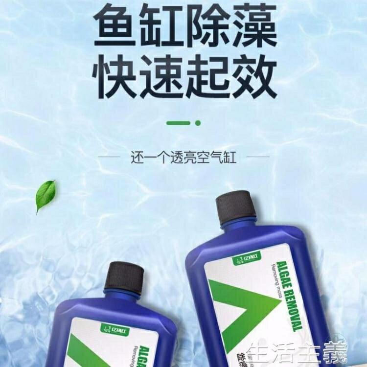 除藻劑 魚缸除藻劑除青苔不傷魚去苔劑除綠藻褐藻絲藻黑毛去藻綠水除苔素 四季小屋
