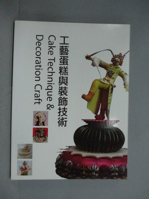 ~書寶 書T6/餐飲_ZBK~工藝蛋糕與裝飾技術2010年版_林廷隆、中華餐旅協會