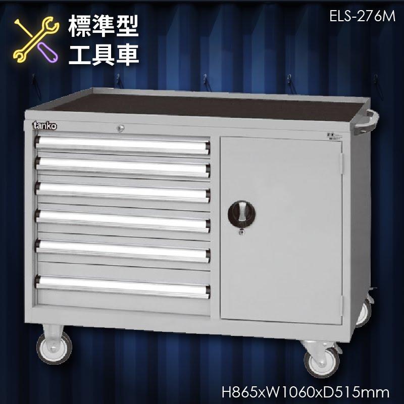 【天鋼】ELS-276M 標準型工具車 (多格分類/耐重耐用/大空間/分類盒/工作櫃/工具車/手推車/推車)