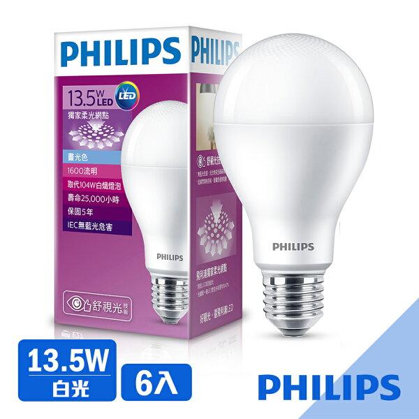 【飛利浦PHILIPSLIGHTING】13.5WLED燈泡(第7代)白光6500K(6入)紫包