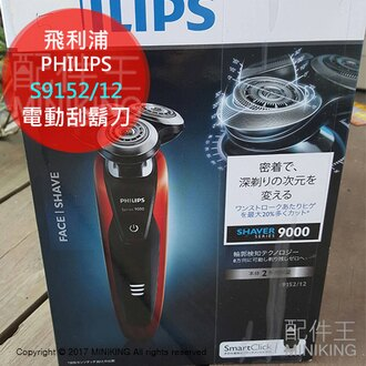 【配件王】 日本代購 飛利浦 PHILIPS S9152/12 電動刮鬍刀 三刀頭 可水洗