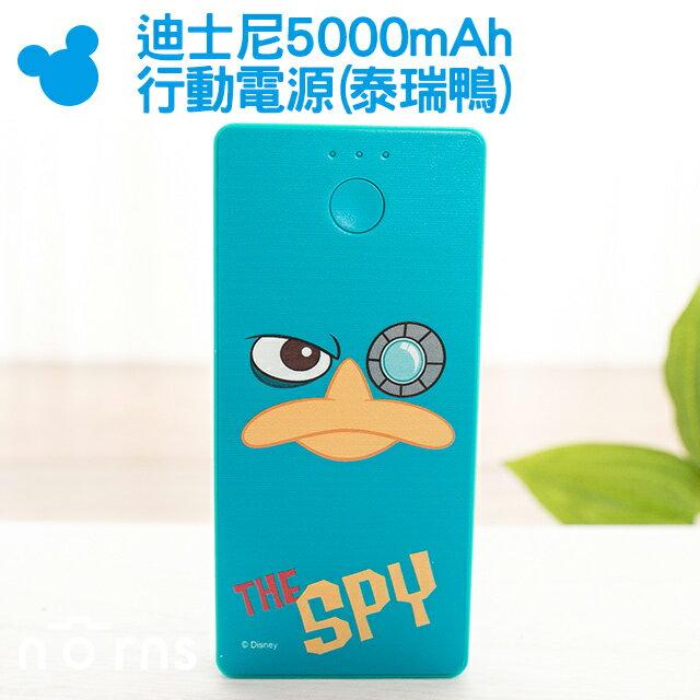 NORNS 【迪士尼5000mAh行動電源(泰瑞鴨)】迪士尼 鴨嘴獸泰瑞 充電