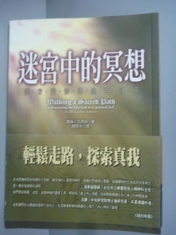 【書寶二手書T1/宗教_HDL】迷宮中的冥想:西方靈修傳統再發現_趙閔文, 蘿倫.艾翠