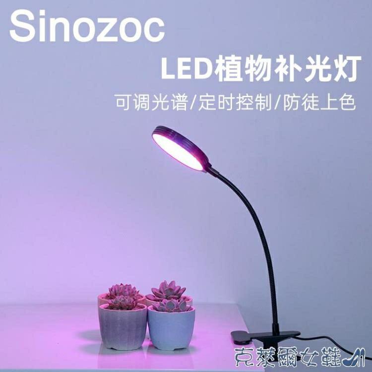 兆昌全光譜植物補光燈 多肉綠植補光燈家用辦公室可定時LED植物燈 麻吉好貨618大促銷