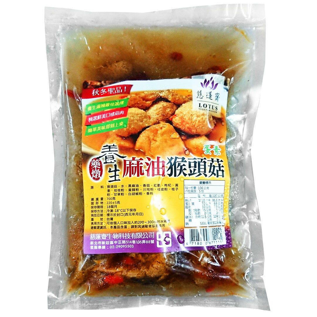 慈蓮齋 藥燉養生麻油猴頭菇 蛋素 700g 【素食王國】