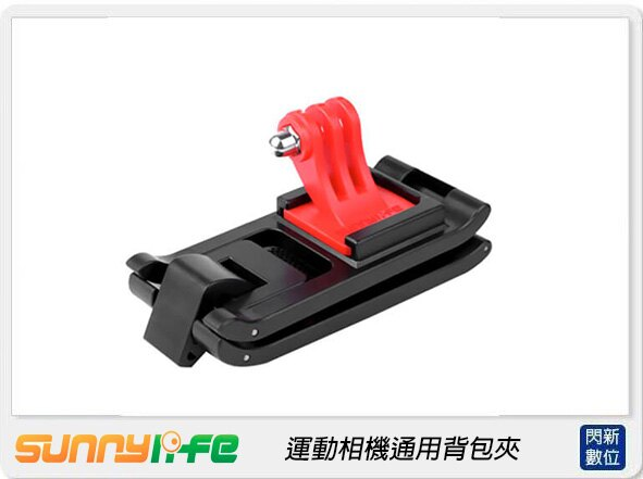 【銀行刷卡金+樂天點數回饋】Sunnylife 動相機通用背包夾(ONE X2 ONE R,公司貨)INSTA360