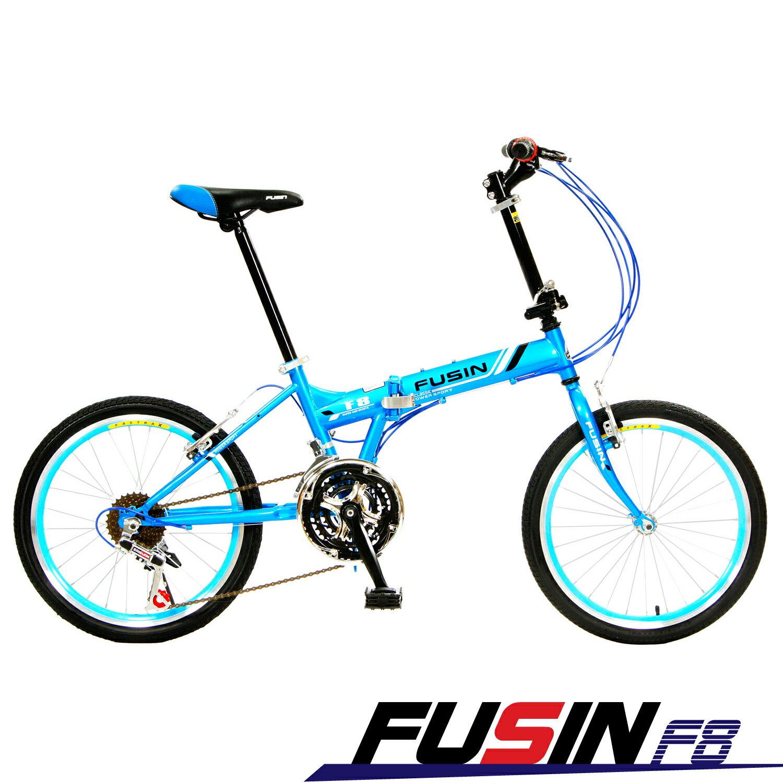 【FUSIN】F8 飛葉精靈 20吋24速 摺疊車 搭配彩色線管 鋁合金輪圈-DIY調整(繽紛六色任選)