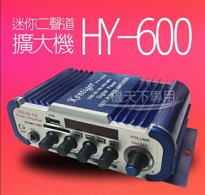 ⭐️無賴小舖⭐️KENTIGER HY-600 迷你二聲道擴大機~家用、車用皆可!支援USB、MP3 麥克風