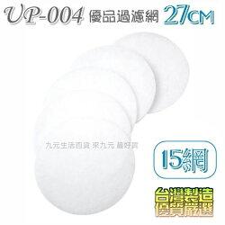 【九元生活百貨】UP-004 優品27cm過濾網補充包/15網 濾油棉網 排油煙機濾網