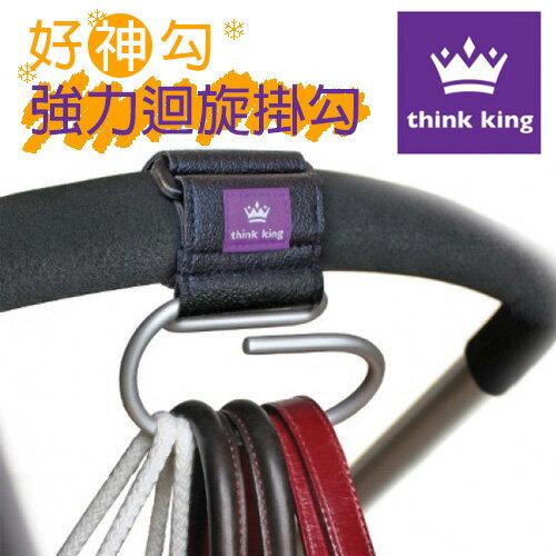 美國【Think King】強力迴旋掛勾 0