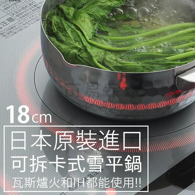 《日本YOSHIKAWA吉川》可拆式不鏽鋼雪平鍋(18cm)