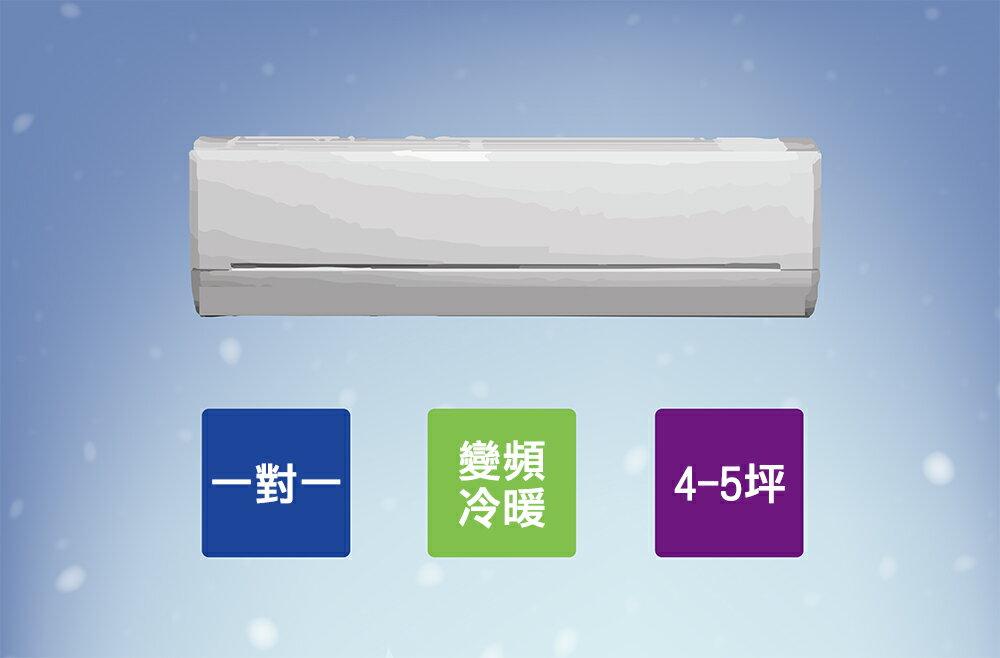 【日立】4-5坪用變頻《冷暖標準型》一對一冷氣RAS-28YK/RAC-28YK