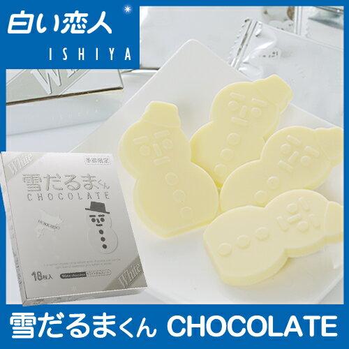 [石屋製?出品|數量限定|冬季限定]北海道白色戀人季節限定禮盒 雪人巧克力18枚入-白巧克力