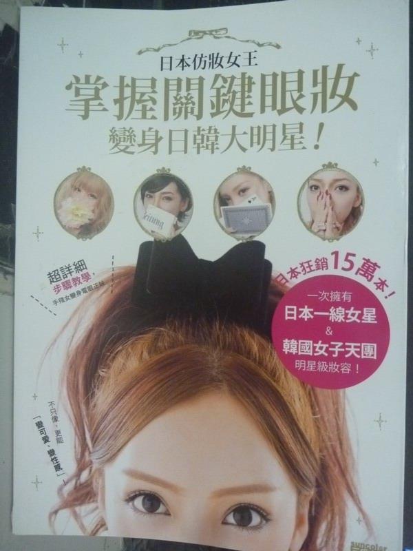 【書寶二手書T1/美容_QXB】日本仿妝女王掌握關鍵眼妝,變身日韓_小澤香織