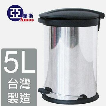 垃圾桶 收納桶【GAW017】鴨舌帽不鏽鋼5L踩踏垃圾桶 Amos