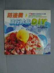 【書寶二手書T6/餐飲_GRB】路邊攤流行冰品DIY_大都會文化 編輯部