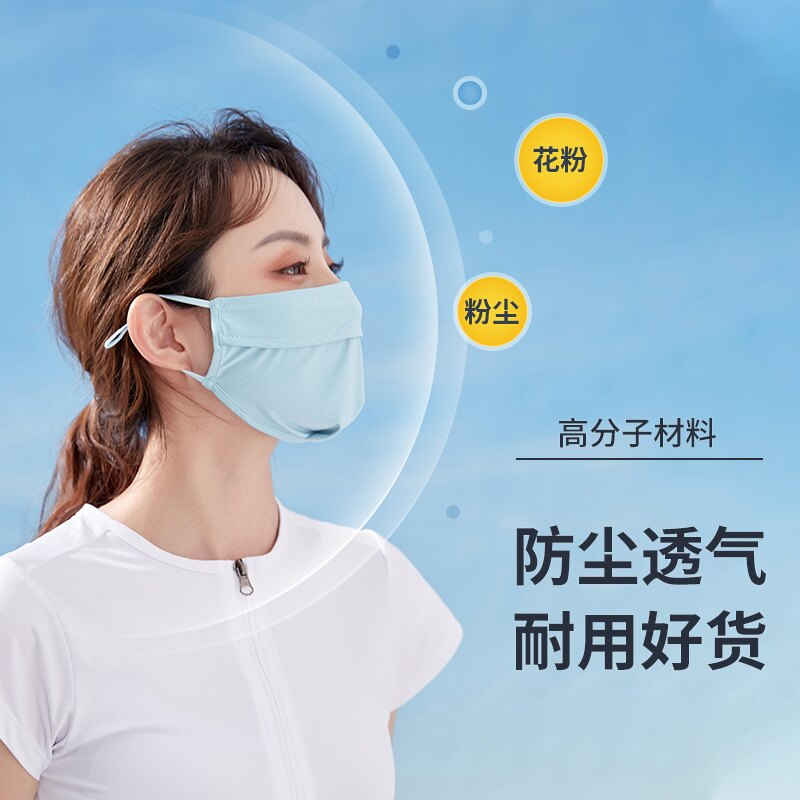 免運  女士防曬口鼻罩夏季戶外防塵冰絲透氣薄款防
