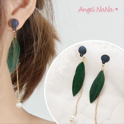 耳環《可改耳夾式》珍珠羽毛手作耳針耳釘【RA0102】
