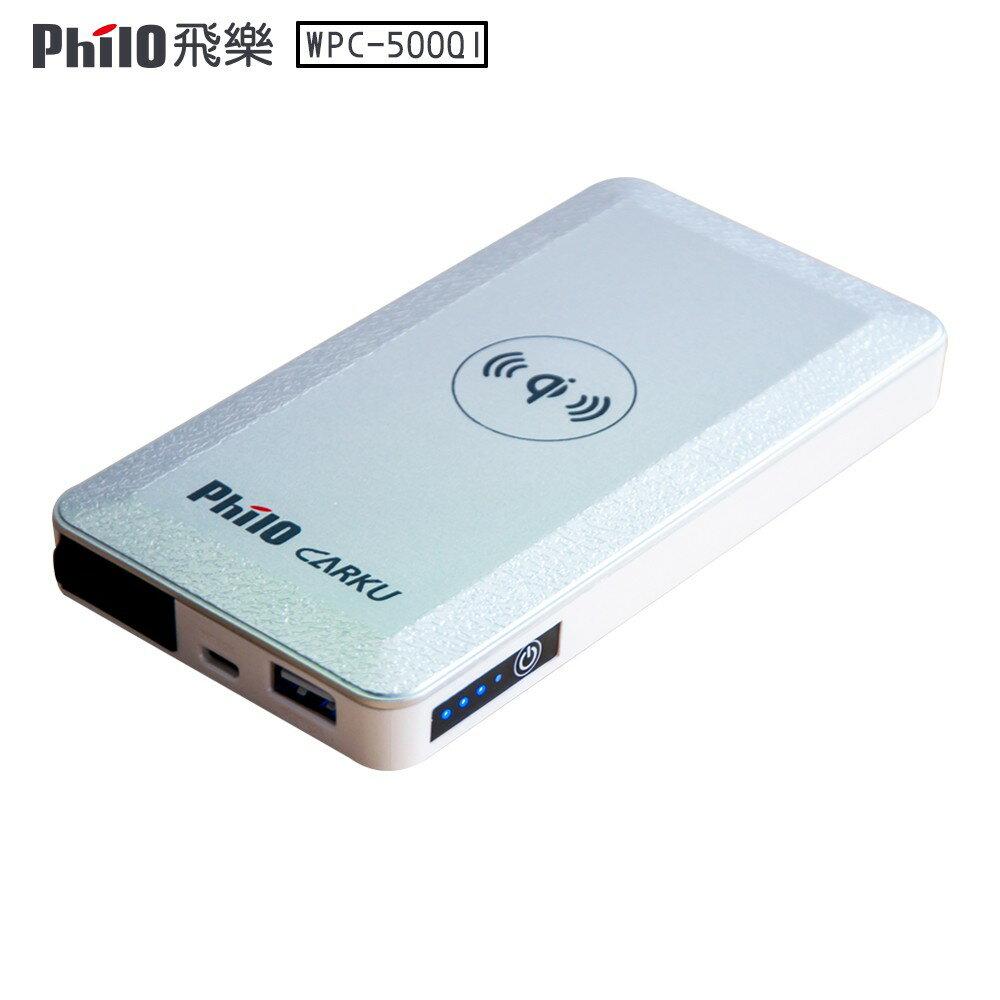 飛樂Discover 無線充電救車行動電源 WPC-500QI 救車電源 QI無線充電