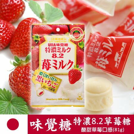 季節限定 日本UHA味覺糖 特濃8.2草莓牛奶糖 (81g) 草莓糖 草莓牛奶糖 進口零食【N100338】