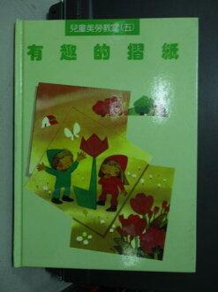 【書寶二手書T2/少年童書_YIG】兒童美勞教室(五)_有趣的摺紙